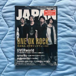 ワンオクロック(ONE OK ROCK)のROCKIN' ON JAPAN 2014年9月号 ONE OK ROCK(アート/エンタメ/ホビー)