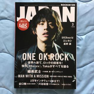 ワンオクロック(ONE OK ROCK)のROCKIN' ON JAPAN 2015 3月号 ONE OK ROCK(アート/エンタメ/ホビー)