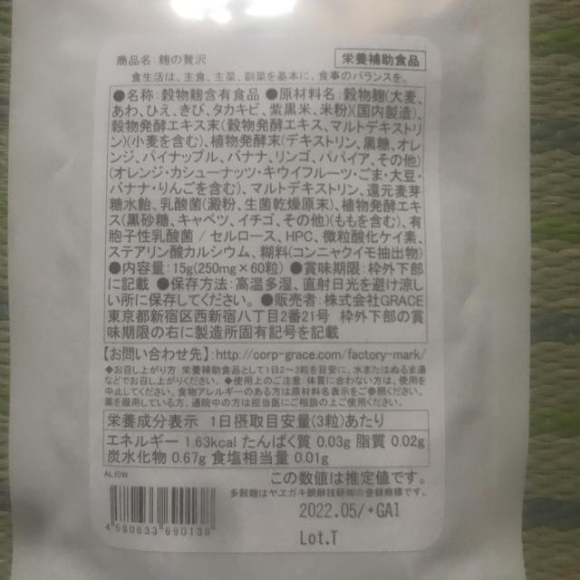 麹の贅沢生酵素解約