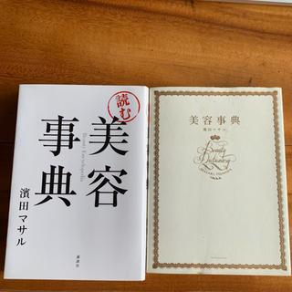 コウダンシャ(講談社)の濱田マサル美容本:美容辞典(新旧)(その他)