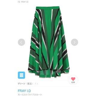 フレイアイディー(FRAY I.D)のフレイ アイディー モールストライプスカート グリーン (ロングスカート)