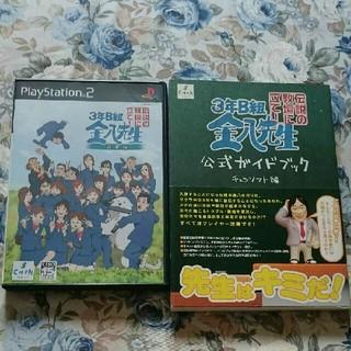 PlayStation2 - 3年B組金八先生 伝説の教壇に立て!完全版 攻略本付き