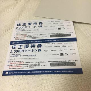 マウジー(moussy)のバロックジャパンリミテッド 株主優待 4000円分(ショッピング)