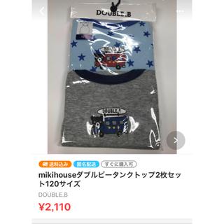 ダブルビー(DOUBLE.B)のエネコ1304様専用(Tシャツ/カットソー)