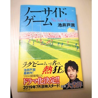 ダイヤモンドシャ(ダイヤモンド社)のノーサイドゲーム(文学/小説)