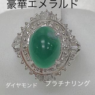 豪華 エメラルド ダイヤモンド プラチナリング(リング(指輪))