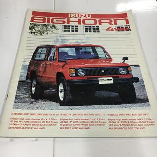 イスズ(いすゞ)のいすゞ ISUZU ビッグホーン  1982年11月 ②(カタログ/マニュアル)