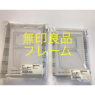 ムジルシリョウヒン(MUJI (無印良品))の新品 無印良品 フレーム ハガキサイズ L判サイズ 各2個セット(その他)