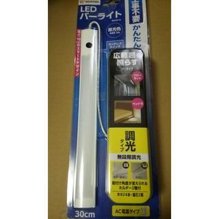 アイリスオーヤマ(アイリスオーヤマ)の半熟たまご様専用LEDバーライト(その他)
