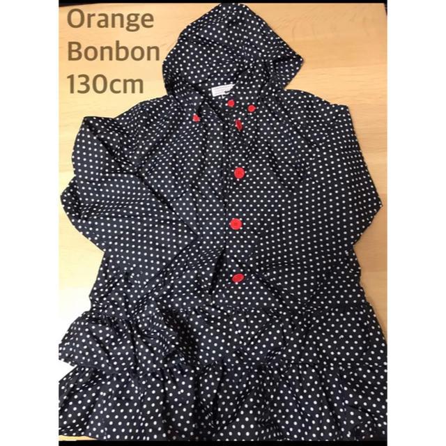 Orange bonbon(オレンジボンボン)のorange bonbon ガールズレインコート キッズ/ベビー/マタニティのこども用ファッション小物(レインコート)の商品写真
