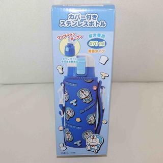 サンリオ(サンリオ)の新品・未使用・箱入り カバー付き ステンレスボトル ドラえもん水筒 470ml(水筒)