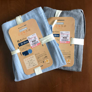 しまむら - 新品、未使用 枕カバー ペアセット