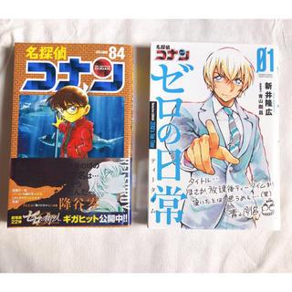 小学館 - ゼロの日常1巻&名探偵コナン84巻セット