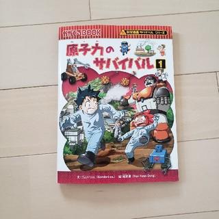 アサヒシンブンシュッパン(朝日新聞出版)の『原子力のサバイバル1』(絵本/児童書)