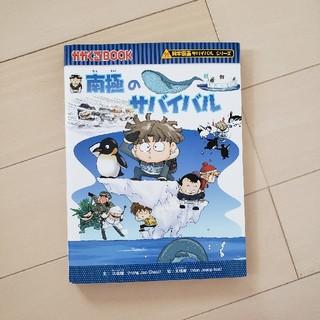 アサヒシンブンシュッパン(朝日新聞出版)の『南極のサバイバル』(絵本/児童書)