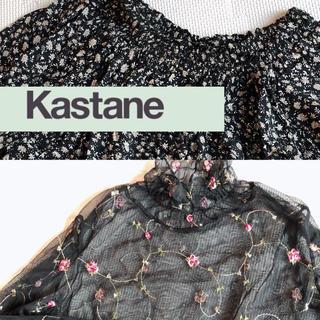 カスタネ(Kastane)のS専用(Tシャツ/カットソー)