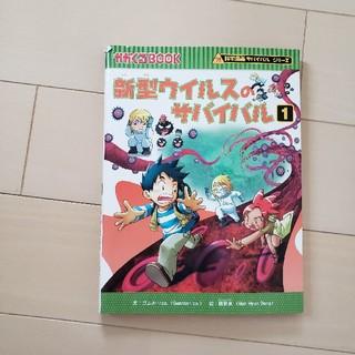 アサヒシンブンシュッパン(朝日新聞出版)の『新型ウイルスのサバイバル1』(絵本/児童書)