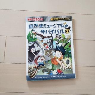 アサヒシンブンシュッパン(朝日新聞出版)の『自然史ミュージアムのサバイバル2』(絵本/児童書)