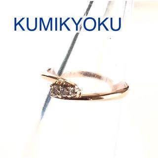 クミキョク(kumikyoku(組曲))の組曲 クミキョク ダイヤ k10PG リング 0.06ct 9号 新品同様♡(リング(指輪))
