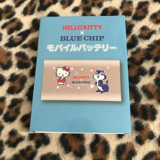 サンリオ(サンリオ)のモバイルバッテリー HELLO KITTY × BLUE CHIP 非売品(バッテリー/充電器)
