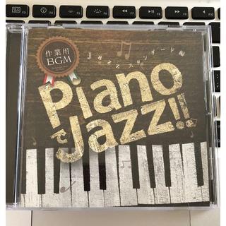 PianoでJAZZ Jazzスタンダード編/若井優也