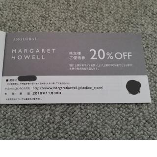 マーガレットハウエル(MARGARET HOWELL)のマーガレット・ハウエル 株主優待券(ショッピング)