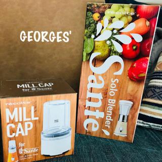 フランフラン(Francfranc)のGEORGES'  ソロブレンダー&ミルキャップ ジョージーズ新品ミキサー(ジューサー/ミキサー)