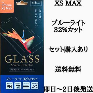 アイフォーン(iPhone)のiPhoneXSMAX強化ガラスフィルム(保護フィルム)