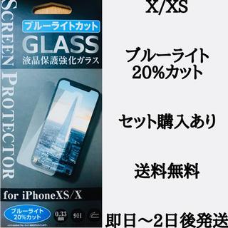 アイフォーン(iPhone)のiPhoneX/XS強化ガラスフィルム(保護フィルム)
