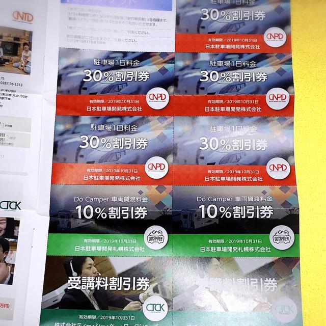 日本駐車場開発の株主優待券 チケットの施設利用券(その他)の商品写真