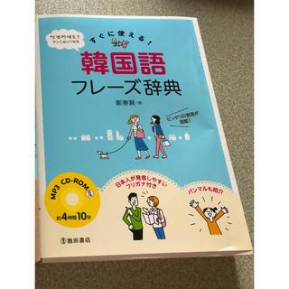 すぐに使える!韓国語フレーズ辞典(趣味/スポーツ/実用)