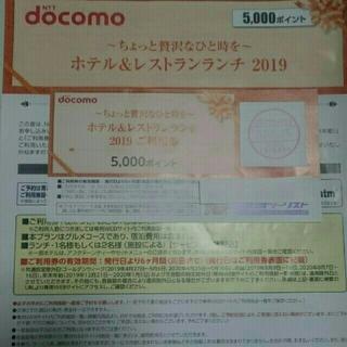 エヌティティドコモ(NTTdocomo)のドコモ ホテル&レストランランチ 利用券(その他)