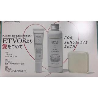 エトヴォス(ETVOS)のMAQUIA マキア 8月号付録 ETVOS(サンプル/トライアルキット)