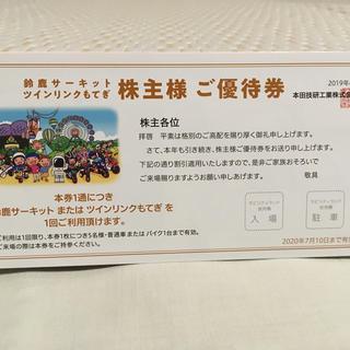 ホンダ - 鈴鹿サーキット、ツインリングもてぎ株主優待券
