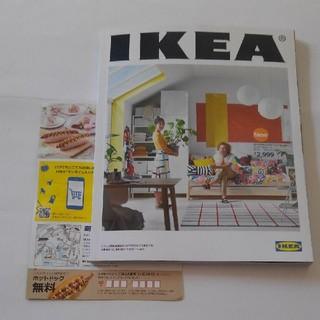 IKEA - IKEA カタログ 2019春夏 イケア