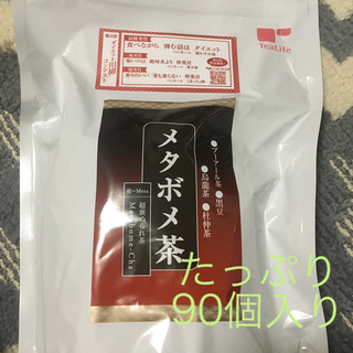 ティーライフ(Tea Life)のティーライフ  メタボメ茶90個   最終値下げ(健康茶)