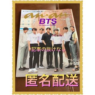 ボウダンショウネンダン(防弾少年団(BTS))のanan増刊  bts(ファッション)