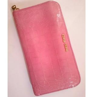 ミュウミュウ(miumiu)のミュウミュウ/miumiu 長財布 ラウンドファスナー クロコ型押し(財布)