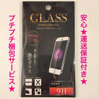 iPhone8 iPhone7 iPhone6 強化ガラスフィルム(保護フィルム)