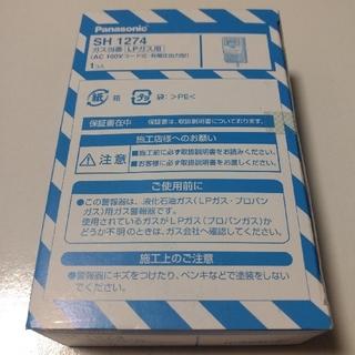 パナソニック(Panasonic)の送料無料パナソニックPanasonic新品未開封LPガス用ガス当番SH1274(防災関連グッズ)