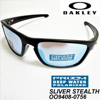 Oakley - ☆新品☆ オークリー スリバーステルス プリズムディープウォーター 偏光レンズ