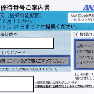 ANA 株主優待券 4枚 + ANAグループ優待券 1冊 2020年5月31日迄(その他)
