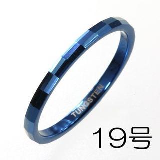 ツインブロックカットのタングステン・リング/指輪 ブルーTUR1160-19(リング(指輪))