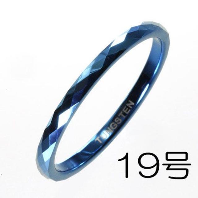 【新品】タングステンダイアモンドカットリング ブルー19号TUR1180-19 メンズのアクセサリー(リング(指輪))の商品写真