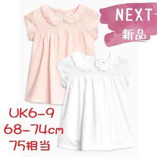 ネクスト(NEXT)の◆新品◆NEXT◆75cm◆フリル襟袖 トップス ピンク&ホワイト 2Pset(シャツ/カットソー)