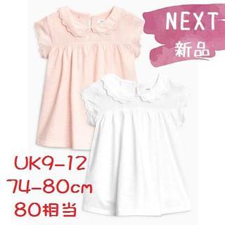ネクスト(NEXT)の◆新品◆NEXT◆80cm◆フリル襟袖 トップス ピンク&ホワイト 2Pset(シャツ/カットソー)