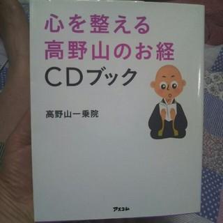 お経CD(宗教音楽)
