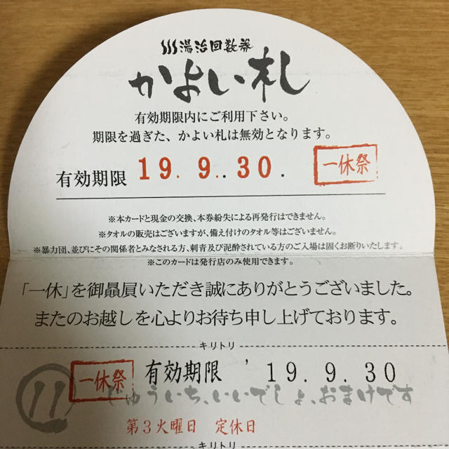クリスマスローズ様専用 上方温泉 一休 回数券 大阪 USJ チケットの施設利用券(その他)の商品写真