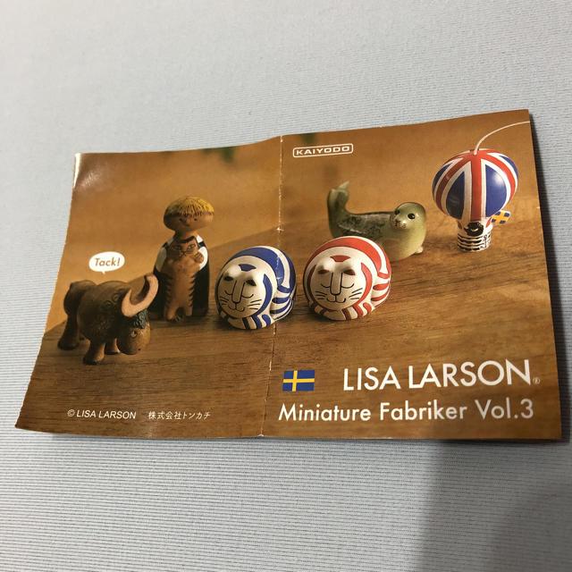 Lisa Larson(リサラーソン)の新品☆リサ・ラーソン ミニチュアファブリカ Vol.3 バッファロー 海洋堂 エンタメ/ホビーのフィギュア(その他)の商品写真