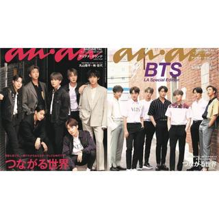 ボウダンショウネンダン(防弾少年団(BTS))のanan  BTS  通常版・スペシャル版  2冊セット(その他)